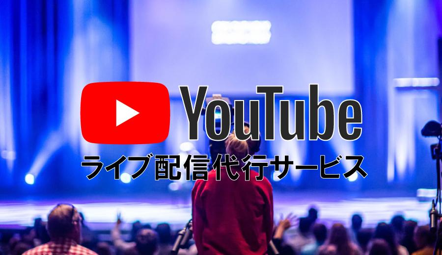 『YouTubeライブ配信代行サービス』サービス画