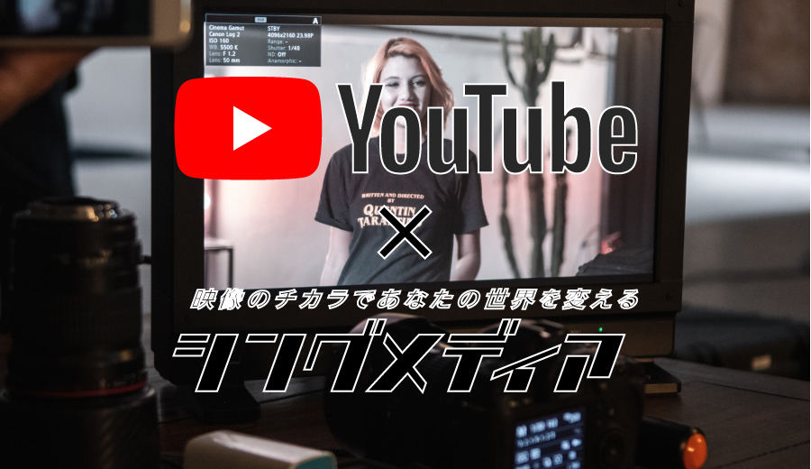『YouTubeプロデュース事業』サービス画